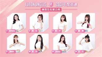中職》Fubon Angels選8名練習生 前無雙樂團也在內