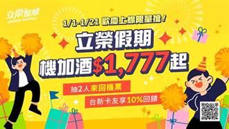 立榮航空X長汎旅行社 「立榮假期」第一品牌