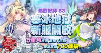 《sin 七大罪~魔王崇拜~》S3寒冰地狱新服加开!美德天使14天入手计画启动!