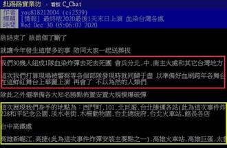 PO文跨年要血染台灣各處  新北男子疑涉案送北檢偵訊中