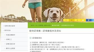 《動保法》飼主年齡下修18歲 領養動物料將配合下修