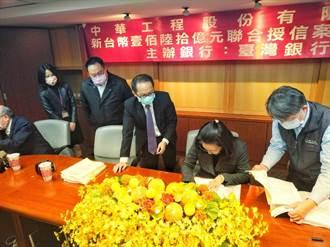 中工土城AI智慧園區聯貸案簽約 預計2023年完工