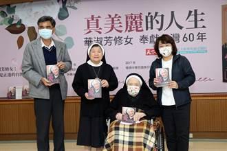 華淑芳修女「美國鼻、台灣心」 60年青春奉獻醫療