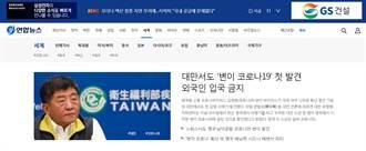 英變種病毒入侵台灣 韓國最大通訊社「高度關注」登版