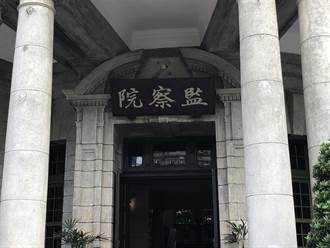 林文程質疑馬政府出賣主權 監院:國人有知的權利