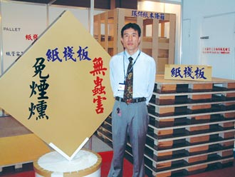 榮強紙棧板獲多國專利 環保耐衝擊、通過ISO 9001認證