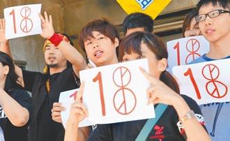 爭年輕選票 在野黨促速修憲