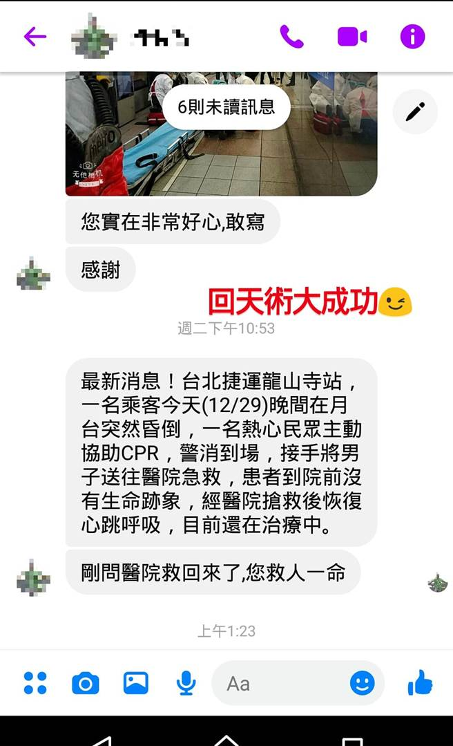 有热心网友向原PO透露,老翁送医后已恢復生命迹象。(图/翻摄自救护公社)