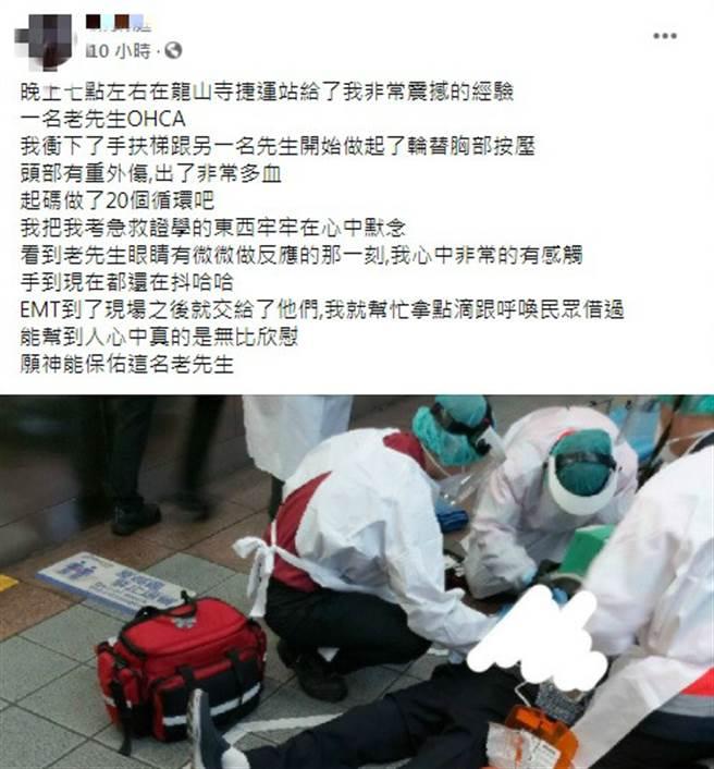 一名16岁谢姓高中生在事发当时紧急投入救援,他表示至今手仍在抖,给了他「震撼教育」的经验。(图/翻摄自脸书)