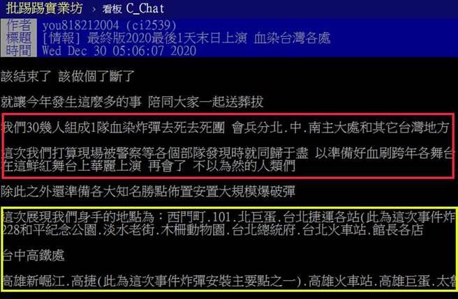 有網友在PTT發文,有30多人組「血染炸彈去死去死團」,要在跨年夜於全台各地知名地點裝炸彈同歸於盡。(截自PTT)