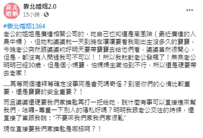 女子抱怨老公的姐姐在廣達集團工作,卻執意要看看出生的小孩。(圖/翻攝自臉書「靠北婚姻2.0」)