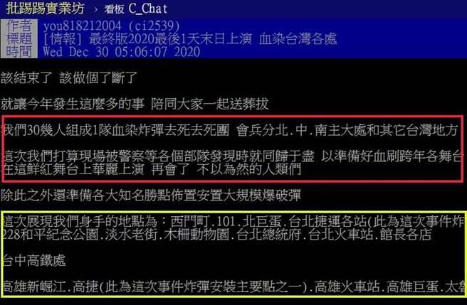 有网友在PTT发文,有30多人组「血染炸弹去死去死团」,要在跨年夜于全台各地知名地点装炸弹同归于尽。(截自PTT)