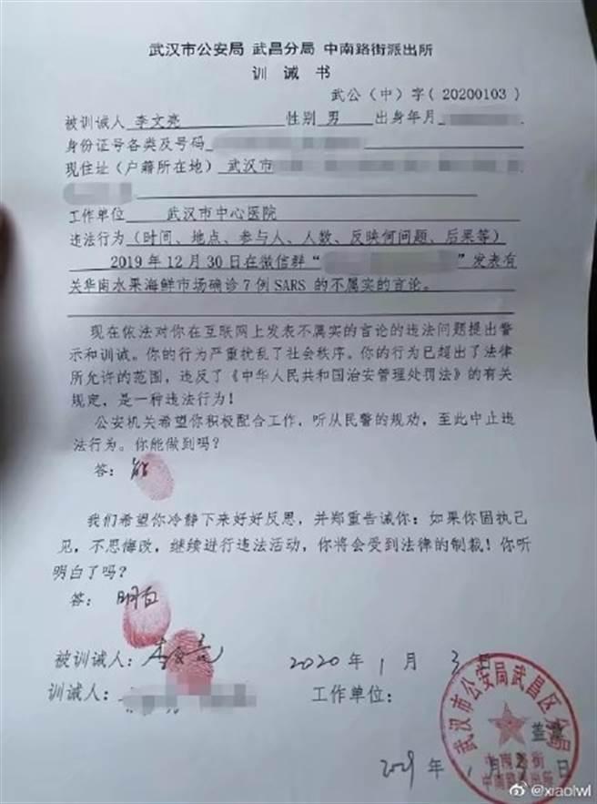 圖為武漢公安局以在網上發布不實言論罪名給李文亮的訓誡書,網友認為這份文件將來會進博物館。(圖/微博)