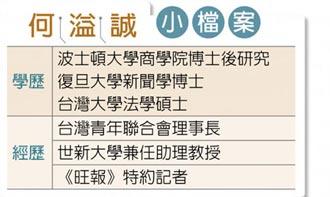 《台灣保證法》保得了台灣?