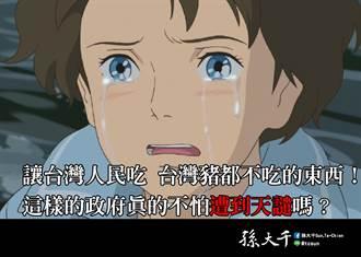 孫大千轟:讓台灣人吃台灣豬不吃的東西 政府不怕天譴?