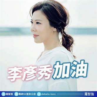 李彥秀赴美陪女兒遭酸 羅智強:民進黨知道「人性」怎寫嗎?