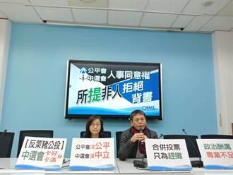 立院今投公平會、中選會人事案 藍委不進場投票抗議