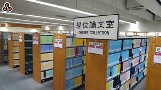 華藝資料庫爭議 國圖:民眾可免費下載已獲作者授權的論文