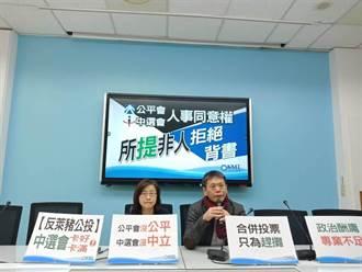 藍批「綠營律師」立院通過陳恩民出任中選會委員