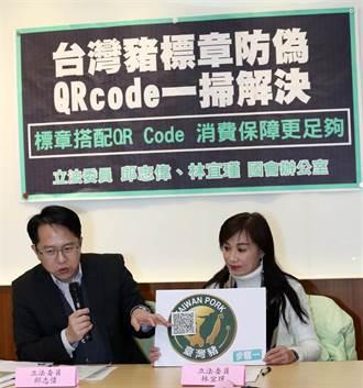 綠委呼籲台灣豬標章加入QR code認證 農委會:估價中