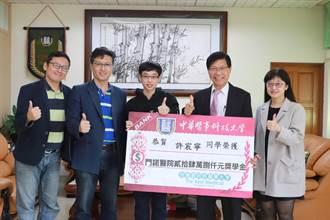 中華醫大許宸寧獲門諾醫院24.8萬元獎助學金