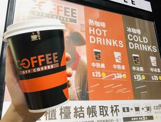 歡慶元旦 全聯OFF COFFEE熱美式限量1元