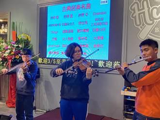 彰化知名餐廳跨年音樂晚會 提供國高中音樂班舞台