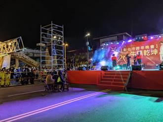 彰化市跨年晚會線上直播 摸彩得獎者凌晨公布在公所網站和市長臉書