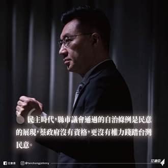 政院指萊劑零檢出自治條例違憲無效 江啟臣諷:民進黨又送全民大禮
