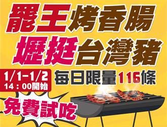 罷免王浩宇總部 明後天辦「烤香腸壢挺台灣豬」試吃活動