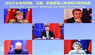 中歐投資協定是北京地緣政治大勝 正式生效仍有難關