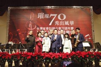 台灣省會計師公會歡慶70周年