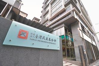 台灣民主基金會 被爆補助不避親