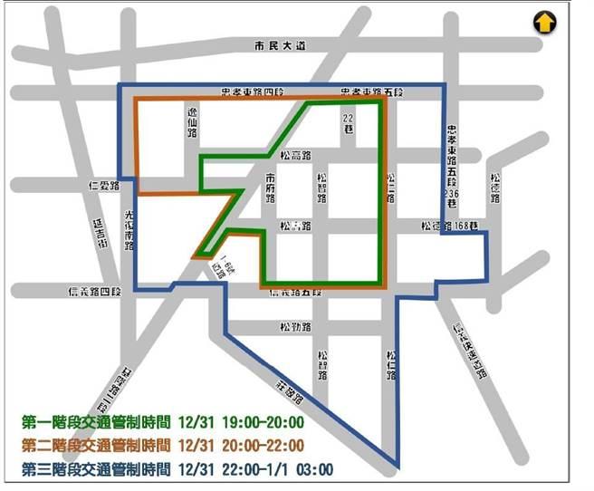 跨年晚會北市府將實施3階段交通管制。(圖/台北市政府提供)