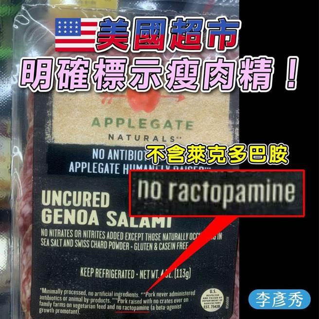 美國超市明確標示豬肉未含萊克多巴胺。(摘自李彥秀臉書)