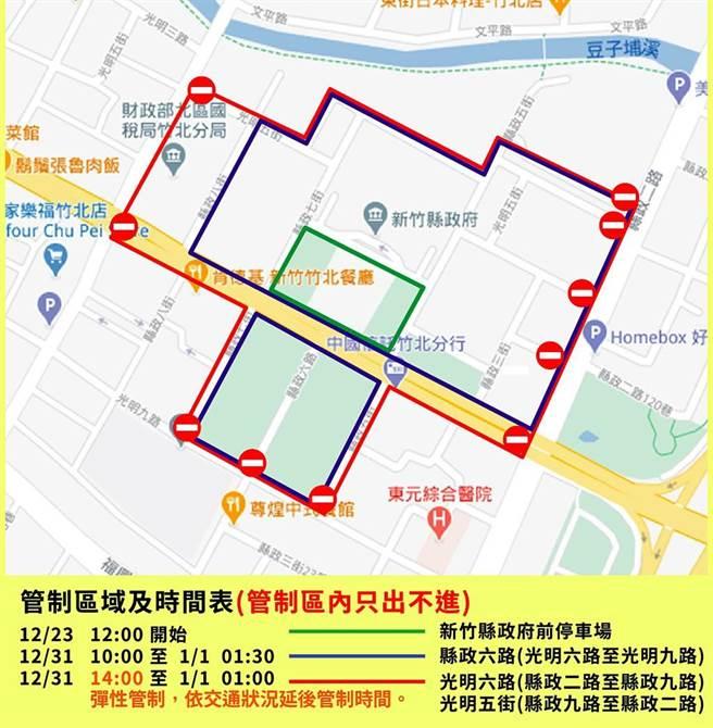 新竹縣跨年晚會將如期舉辦,周邊道路下午2點起管制。(翻攝照片/莊旻靜新竹傳真)