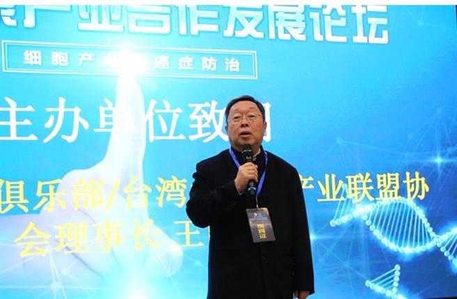 兩岸經營者俱樂部主席/臺灣大健康產業聯盟協會理事長王國安致辭。(取自醫家親健康管理微信號)