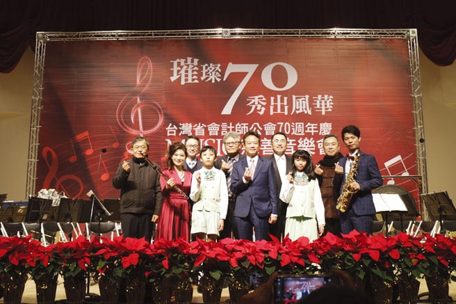台灣省會計師公會理事長黃協興(左五)、台灣省會計師公會公益公關委員會主委郝強(右四)與受贈單位、表演者出席「璀璨七十、秀風華」慈善音樂會,紀念台灣省會計師公會走過70年。圖/蔡淑芬