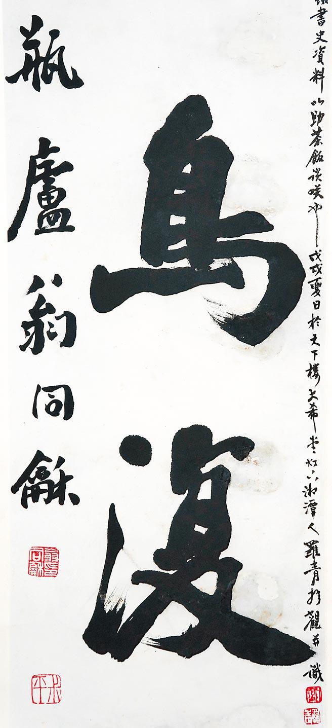 翁同龢(趙古泥代筆)池靜花深行書五言聯局部。(羅青提供)