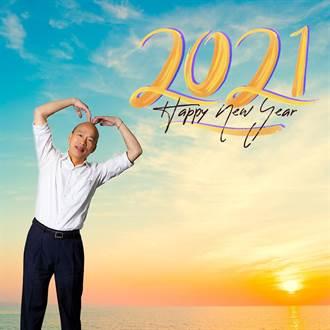 迎接新一年的曙光 韓國瑜獻祝福:願人間美好如期而至