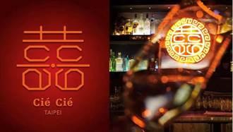 沉浸在老港片的氛圍 坐等排隊美食 「双喜 Cié Cié Taipei」用酒精滿足你的 Weekend Fantasy