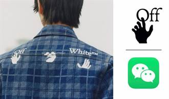 Off-White™服飾無聲無息?這不就來了嗎!攜手 WeChat 打造丹寧街頭潮流