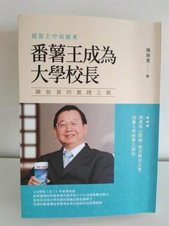 番薯王成大學校長 陳振貴新書分享高教永續之道