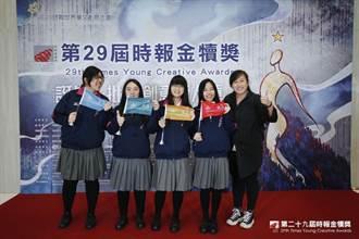 二信學子勇闖「時報金犢獎」 以「享受」為題獲台灣區品牌設計首獎、全球最佳新銳獎