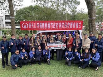 香光山寺贈救護車 提升桃市救護能量