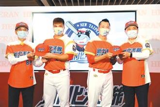 禾聯碩冠名贊助新北市棒球隊