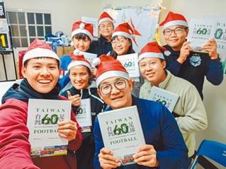 台灣足球60年 笑淚交織英雄夢