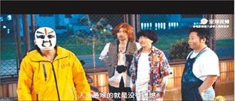 大陸網路喜劇 台灣粉絲會心一笑