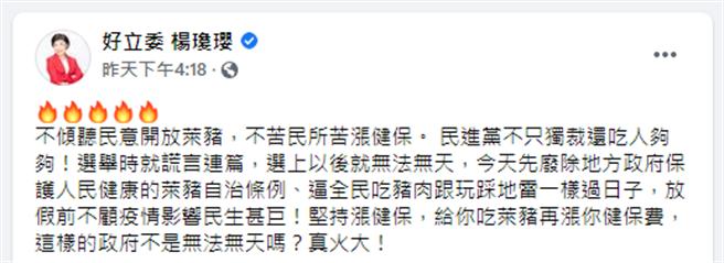 國民黨立委楊瓊瓔批民進黨,不只獨裁還吃人夠夠。(圖/摘自楊瓊瓔臉書)