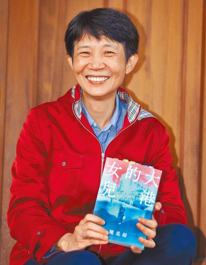 作家陳柔縉新作《大港的女兒》,帶讀者重返1930年代的台灣。(范揚光攝)